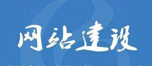 青岛网站制作